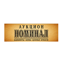"Аукционный Дом ""НОМИНАЛ"""
