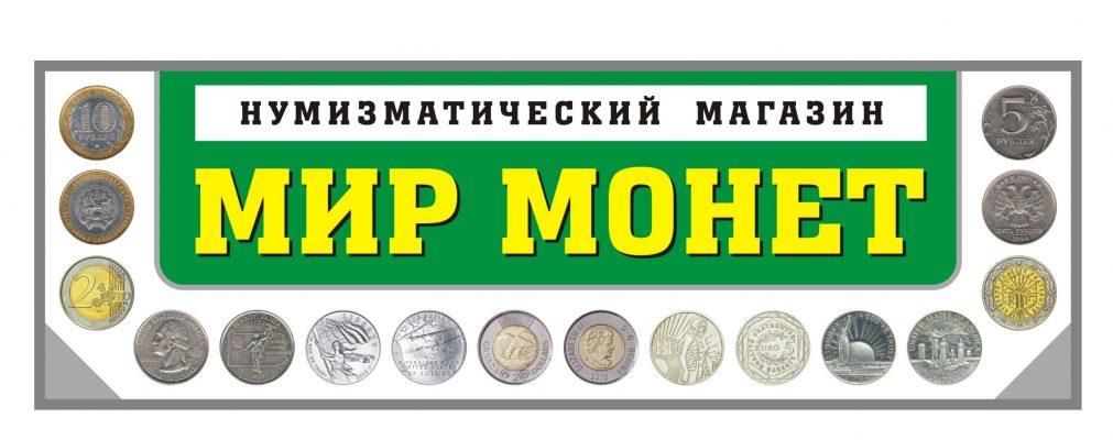 205 Мир монет на короб 1