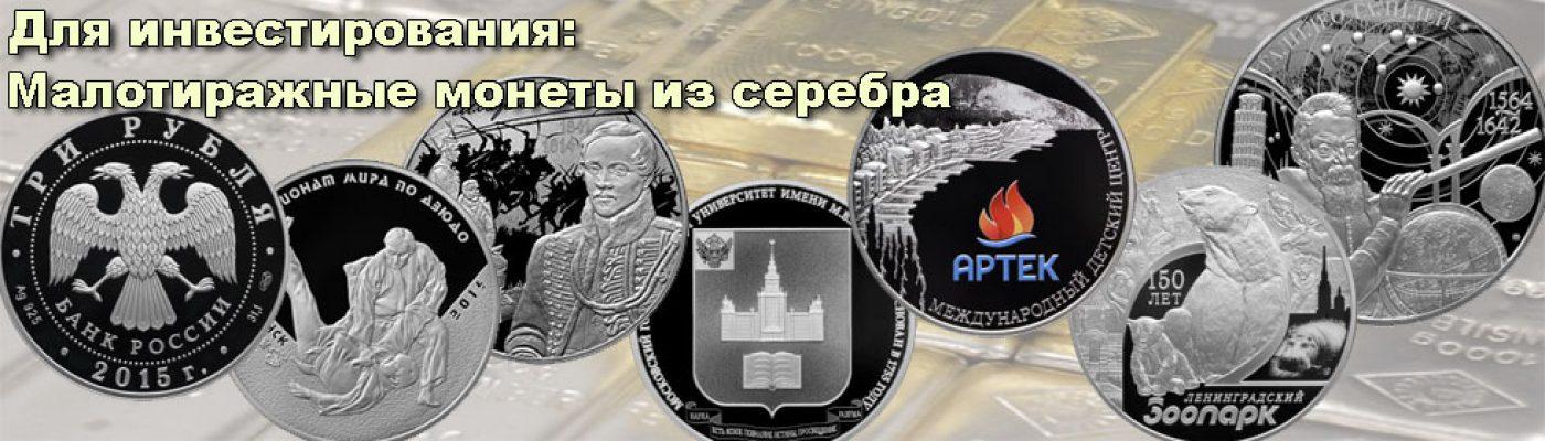 Banner Serebryanie Monety