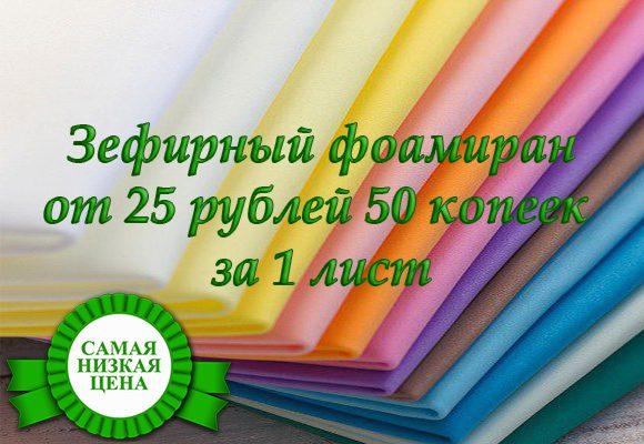 Zefirnyj Foamiran Ot 26 Rub